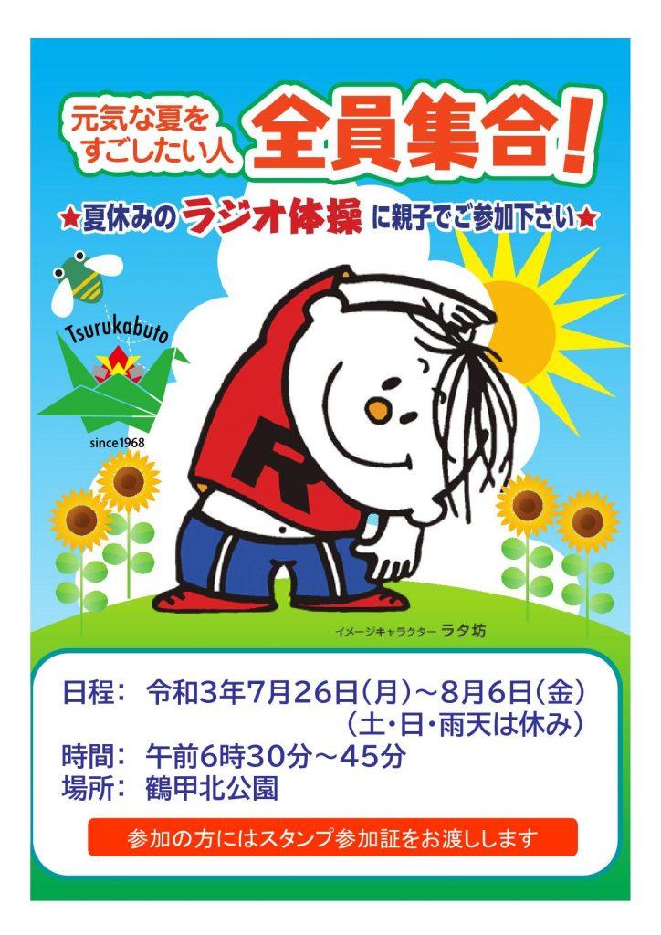 ラジオ体操- ポスター2021年_000001