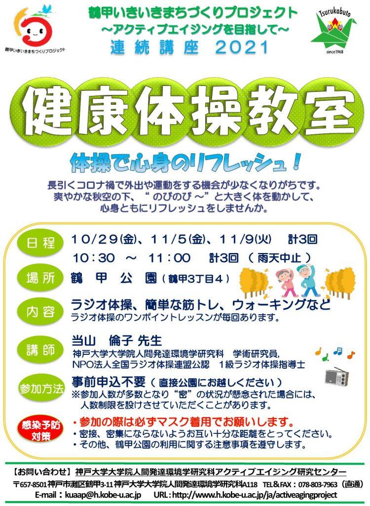 健康体操教室2021秋 (1)_000001
