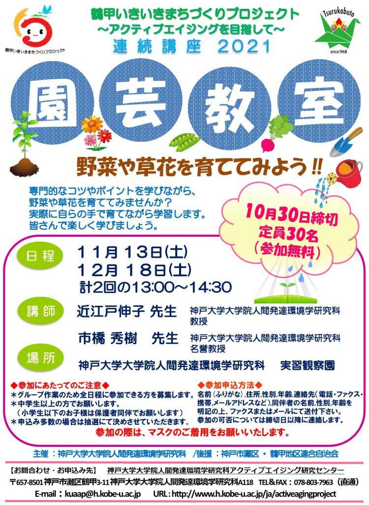 園芸教室2021秋1004_000001